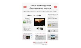 Copy of Сказка как инструмент формирования индивидуума и социума