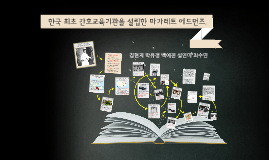 Copy of Copy of 한국 최초 간호교육기관을 설립한 마가레트 에드먼즈.