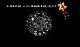 """Презентация к беседе """"День героев Танкограда"""""""