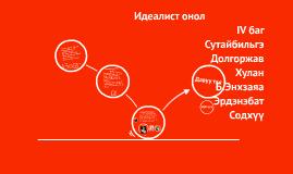 Copy of Идеалист онол