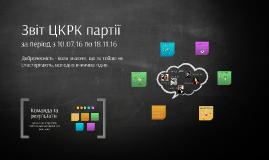 Звіт ЦКРК партії за період з 10.07.16 по 18.11.16
