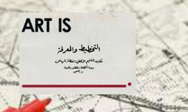 التخطيط والمعرفة: مريم الصحفي