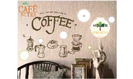 커피사업설명회