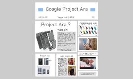 프로젝트 아라(Ara)