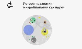История развития микробиологии как науки
