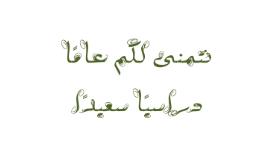 إرشادات المعلمات - مدارس الإيمان - قسم البنات