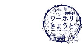 7/7名古屋ワーホリ説明会