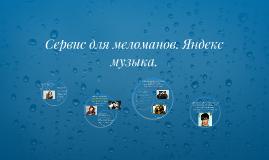 Сервис для меломанов. Яндекс музыка.