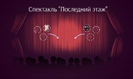 Последний этаж