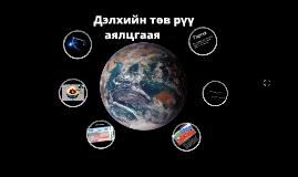 Copy of Дэлхийн дотоод бүтэц