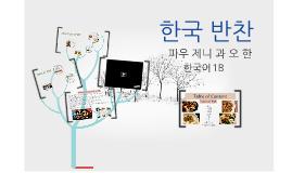 Copy of Kimchi