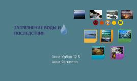 Загрязнение воды и последствия