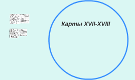 Карты XVII-XVIII