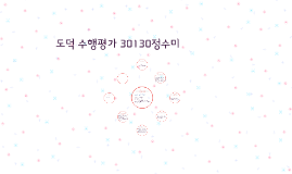 도덕 수행평가 30130정수미