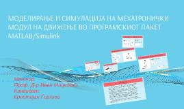 Моделирање и симулација на мехатронички модул на движење во МАТЛАБ/Симулинк
