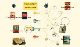 การใช้และเรียงคำจากพจนานุกรมในภาษาไทย