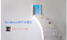 WordBench神戸の歴史