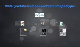 Copy of Виды учебно-методической литературы