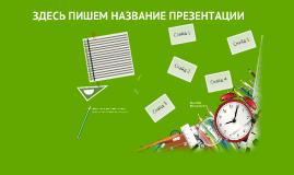 Copy of Изображение как основа презентации