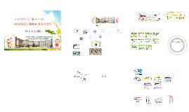 복사본 - 2014 대구남동초등학교(학부모 학교 설명회)