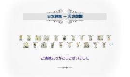 日本神話 ─ 天地開闢