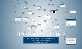Copy of ΠΡΩΤΟΚΟΛΛΟ DHCP