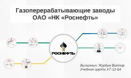 Газоперерабатывающие заводы ОАО «НК «Роснефть»