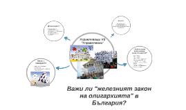 """Важи ли """"железният закон на олигархията"""" в България?"""