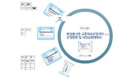 2013방송중고운영센터