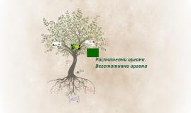 Растителни органи.
