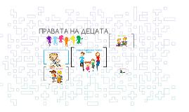 Copy of ПРАВАТА НА ДЕЦАТА