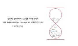 한국어와 한국수어