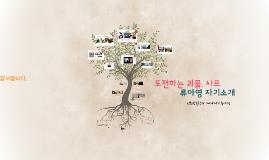 류아영 자기소개