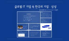 글로벌 IT 기업 속 한국의 기업