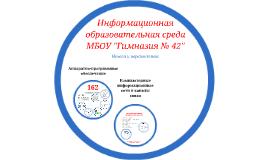 """Развитие информационной образовательной среды МБОУ """"Гимназия"""