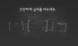 간단하게 글씨를 써보세요.
