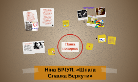 """Copy of Ніна Бічуя """"Шпага Славка Беркути"""""""
