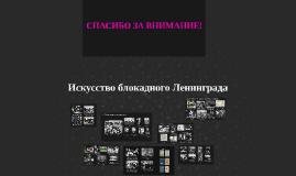 Искусство блокадного Ленинграда