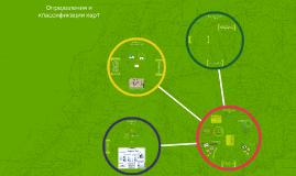Определения, элементы и свойства карт