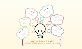 Copy of عربي 4 - سرعة القراءة