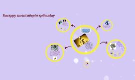 Copy of Басқару шешімдерін қабылдау