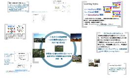 学習者の多様な学習方法について@HATOワークショップ02052017