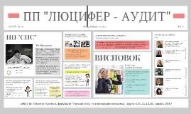 Copy of Предаудит и планирование