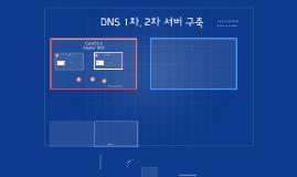 DNS 1차, 2차 서버 구축