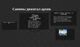 Сонины дижитал архив