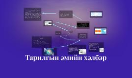 Copy of Тарилгын эмийн хэлбэр