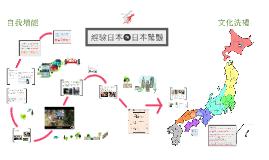 經驗日本.日本驚豔