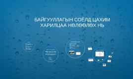 Copy of Байгууллагын соёл цахим харилцааны нөлөөлөх нь