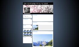 한국 서정시의 본류를 이어가는 시인