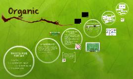 국내 유기농 화장품 트랜드 분석